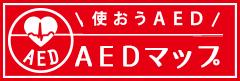 日本救急医療財団 全国AEDマップのご紹介
