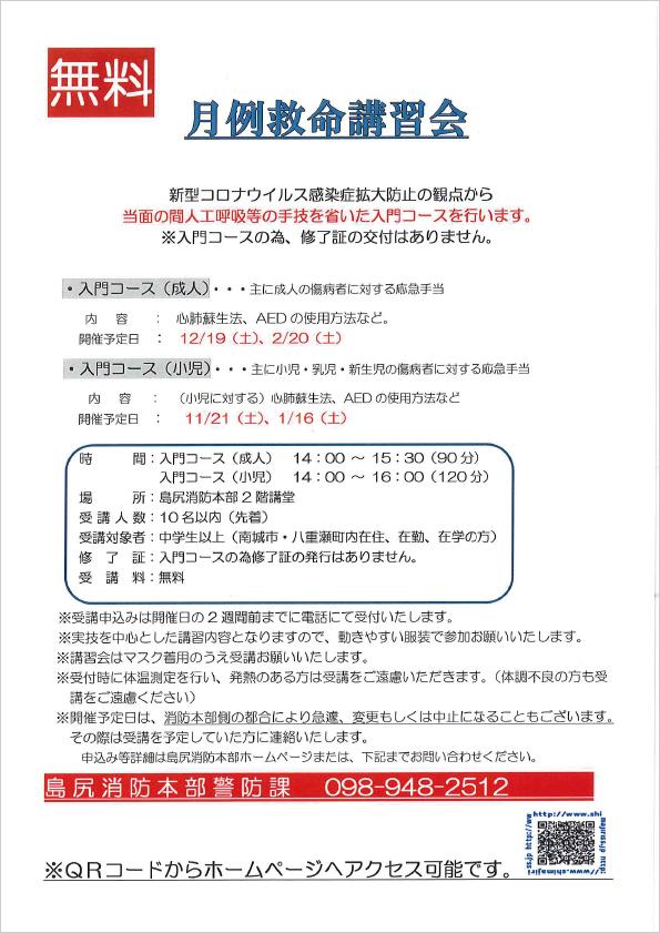 令和2年度11月以降の月例救命講習会の日程