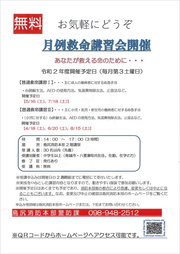 令和2年度前期の月例救命講習会の日程